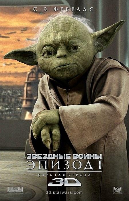 Póster con Yoda digital